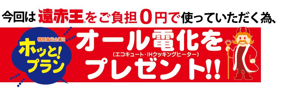 オール電化(エコキュート)をプレゼント スタイルホーム株式会社神戸本店